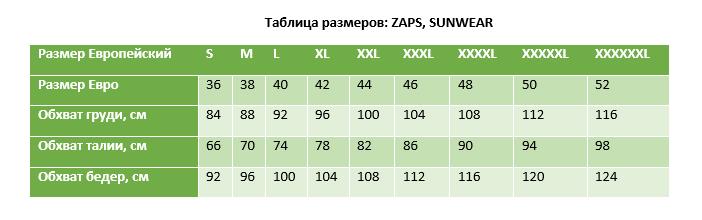 таблица размеров женской одежды брендов Zaps, sunwear